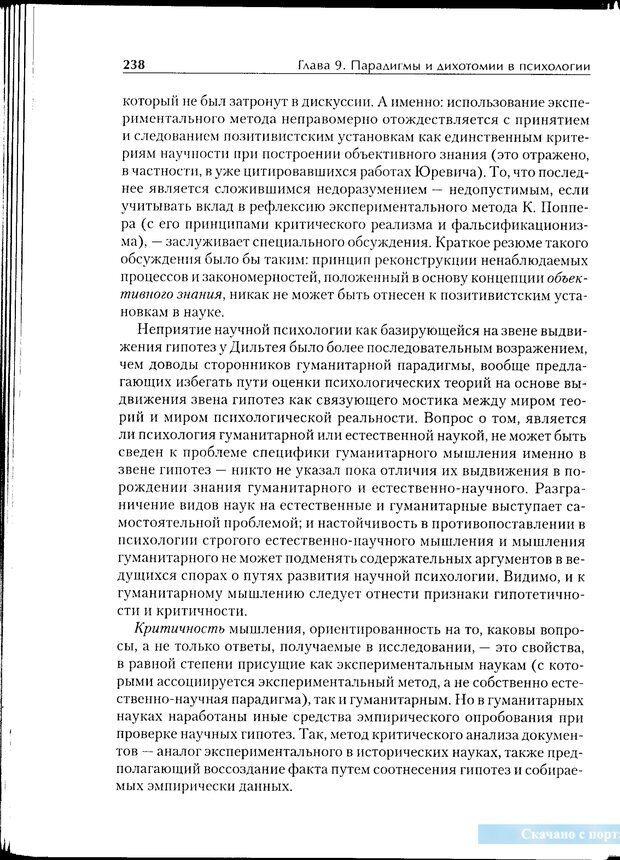 PDF. Методологические основы психологии. Корнилова Т. В. Страница 232. Читать онлайн