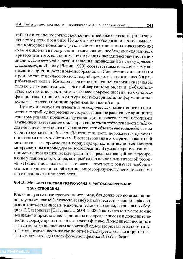 PDF. Методологические основы психологии. Корнилова Т. В. Страница 235. Читать онлайн