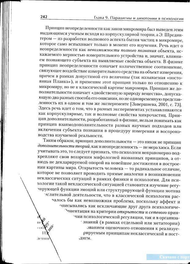 PDF. Методологические основы психологии. Корнилова Т. В. Страница 236. Читать онлайн