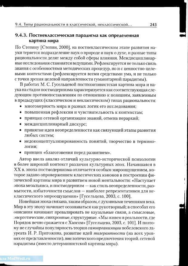 PDF. Методологические основы психологии. Корнилова Т. В. Страница 237. Читать онлайн