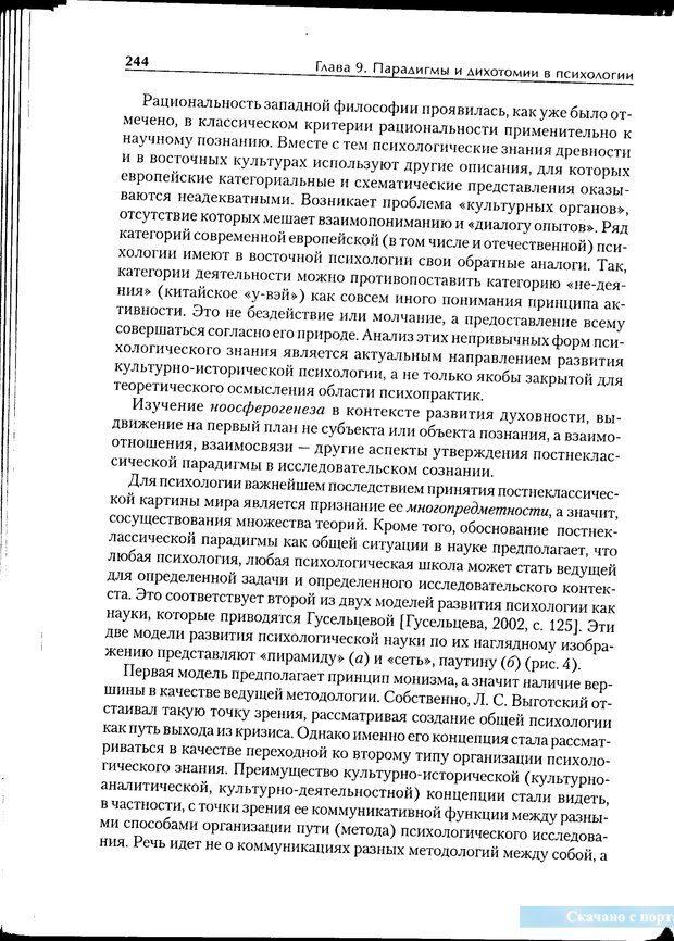 PDF. Методологические основы психологии. Корнилова Т. В. Страница 238. Читать онлайн