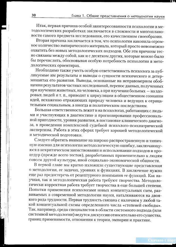 PDF. Методологические основы психологии. Корнилова Т. В. Страница 24. Читать онлайн