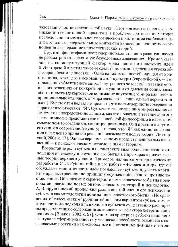 PDF. Методологические основы психологии. Корнилова Т. В. Страница 240. Читать онлайн