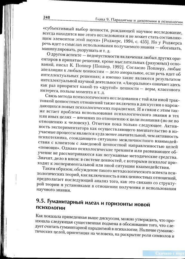 PDF. Методологические основы психологии. Корнилова Т. В. Страница 242. Читать онлайн