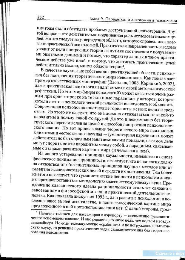 PDF. Методологические основы психологии. Корнилова Т. В. Страница 246. Читать онлайн