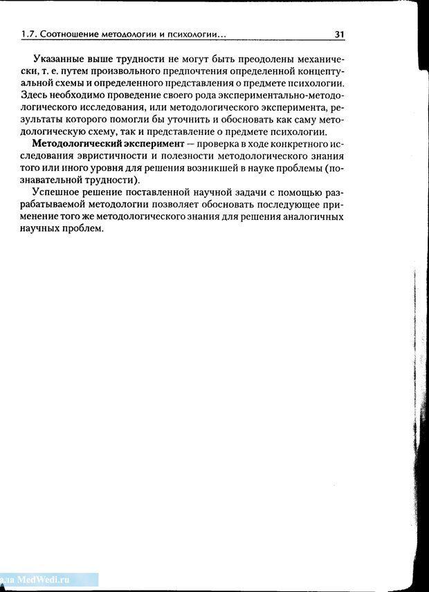 PDF. Методологические основы психологии. Корнилова Т. В. Страница 25. Читать онлайн