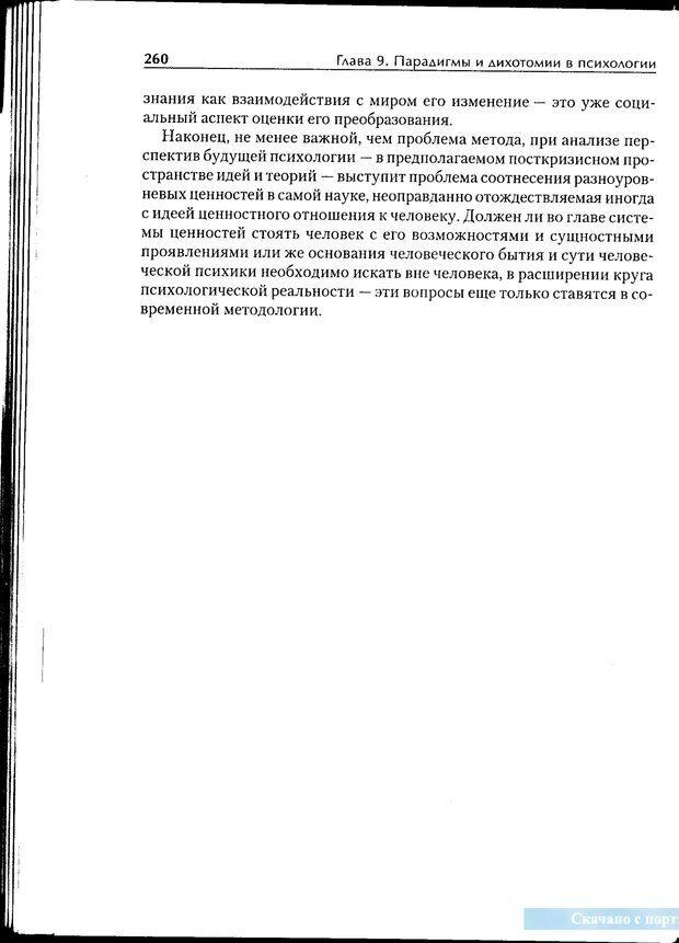 PDF. Методологические основы психологии. Корнилова Т. В. Страница 254. Читать онлайн