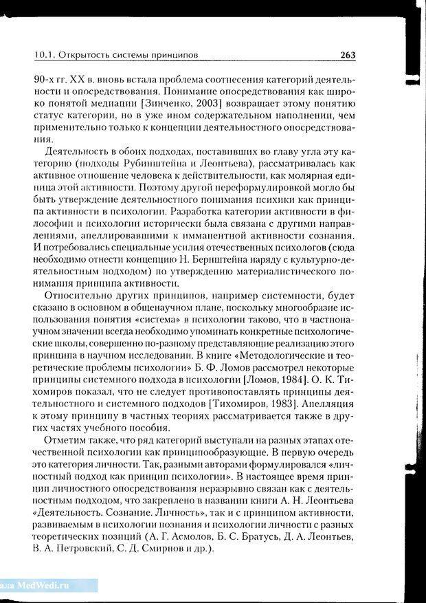 PDF. Методологические основы психологии. Корнилова Т. В. Страница 257. Читать онлайн