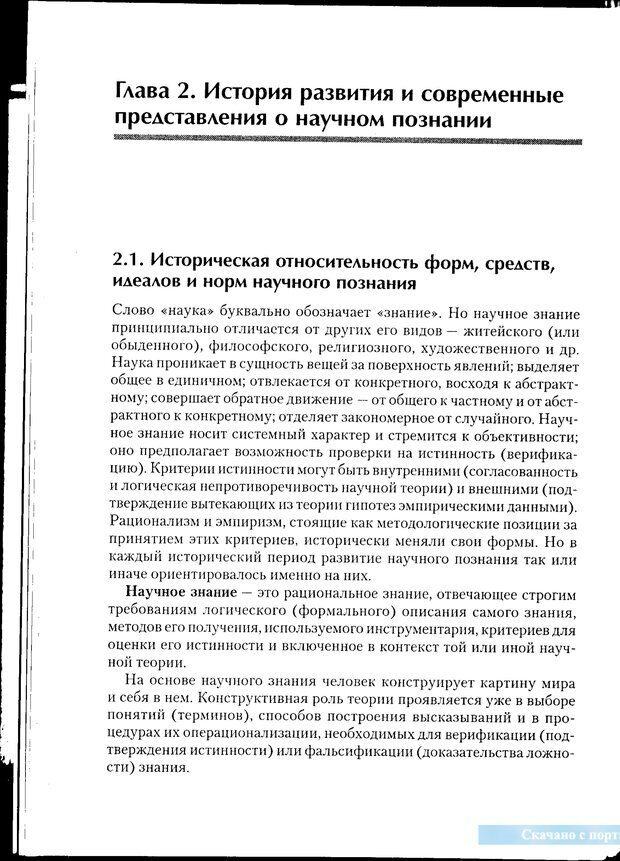 PDF. Методологические основы психологии. Корнилова Т. В. Страница 26. Читать онлайн