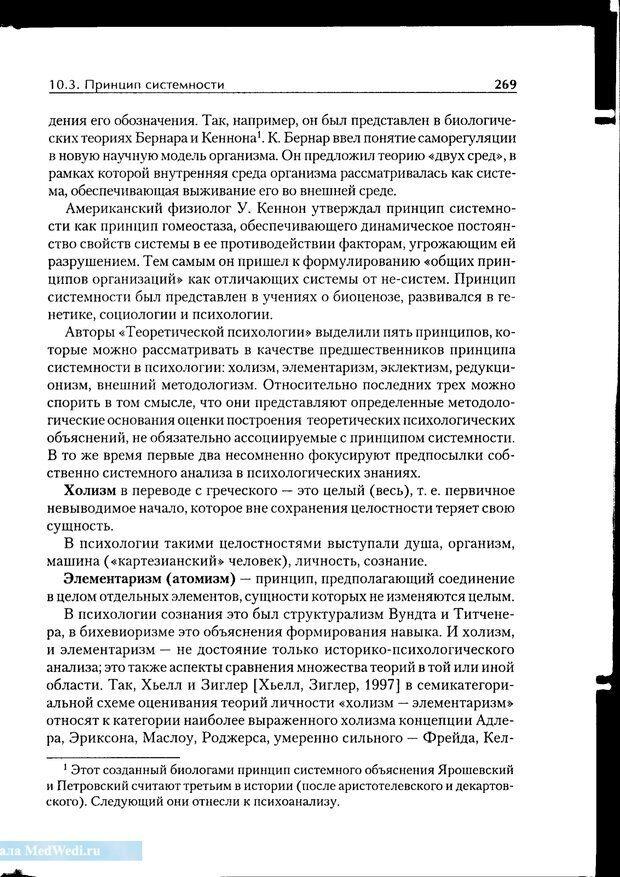 PDF. Методологические основы психологии. Корнилова Т. В. Страница 263. Читать онлайн