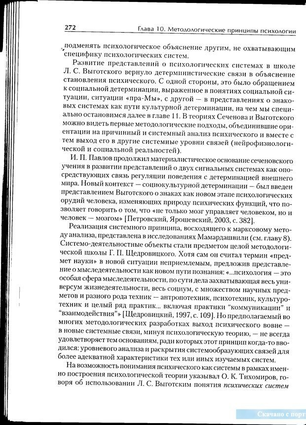 PDF. Методологические основы психологии. Корнилова Т. В. Страница 266. Читать онлайн