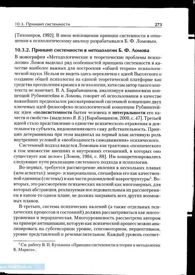 PDF. Методологические основы психологии. Корнилова Т. В. Страница 267. Читать онлайн