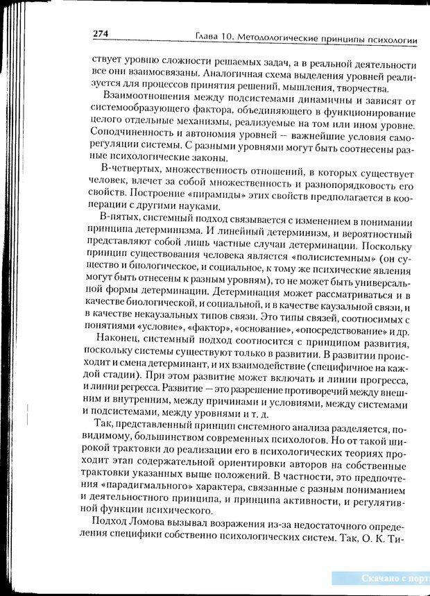 PDF. Методологические основы психологии. Корнилова Т. В. Страница 268. Читать онлайн