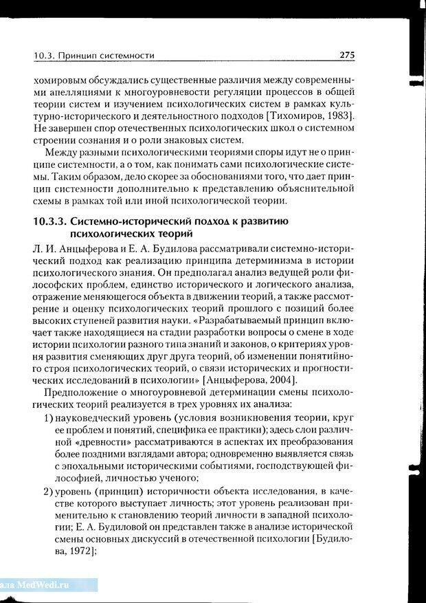 PDF. Методологические основы психологии. Корнилова Т. В. Страница 269. Читать онлайн