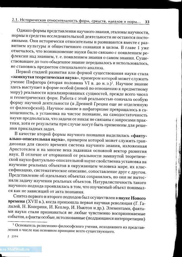 PDF. Методологические основы психологии. Корнилова Т. В. Страница 27. Читать онлайн