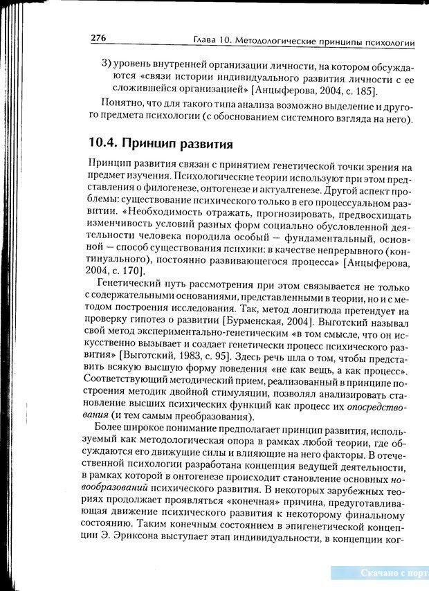 PDF. Методологические основы психологии. Корнилова Т. В. Страница 270. Читать онлайн