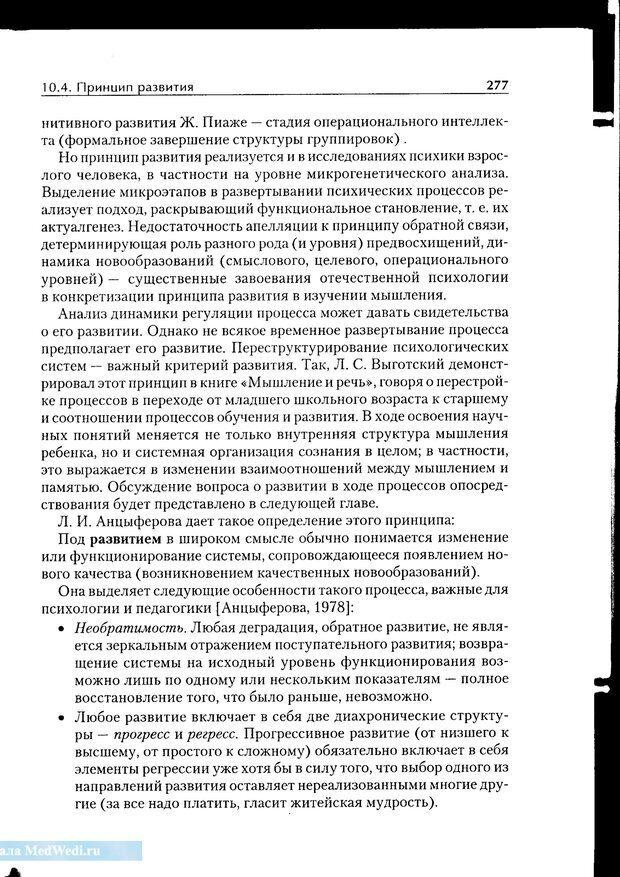 PDF. Методологические основы психологии. Корнилова Т. В. Страница 271. Читать онлайн