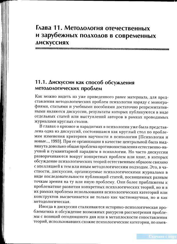 PDF. Методологические основы психологии. Корнилова Т. В. Страница 274. Читать онлайн