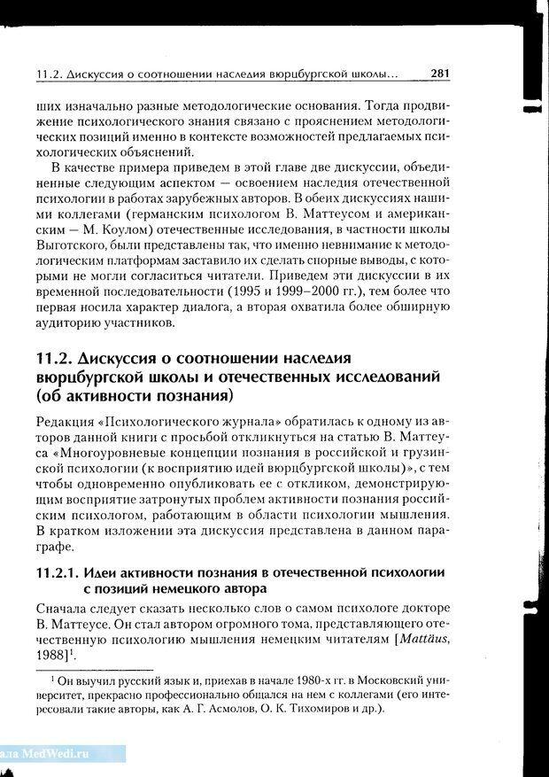 PDF. Методологические основы психологии. Корнилова Т. В. Страница 275. Читать онлайн