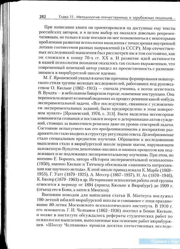 PDF. Методологические основы психологии. Корнилова Т. В. Страница 276. Читать онлайн