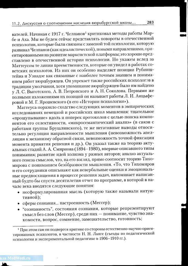 PDF. Методологические основы психологии. Корнилова Т. В. Страница 277. Читать онлайн