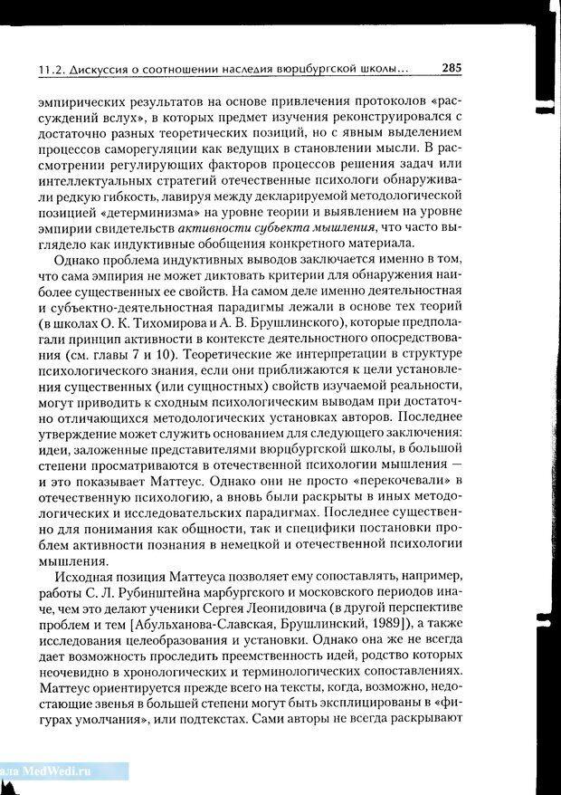 PDF. Методологические основы психологии. Корнилова Т. В. Страница 279. Читать онлайн