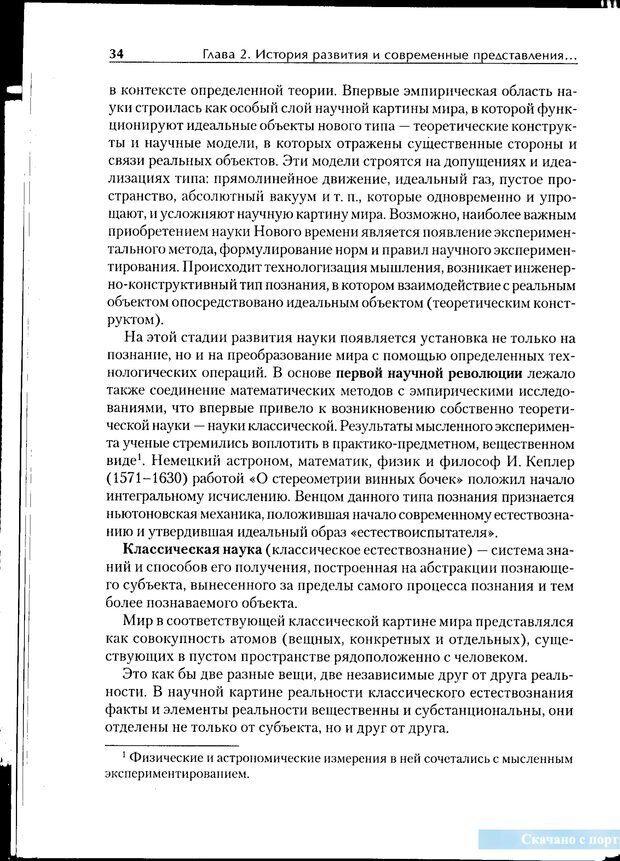 PDF. Методологические основы психологии. Корнилова Т. В. Страница 28. Читать онлайн