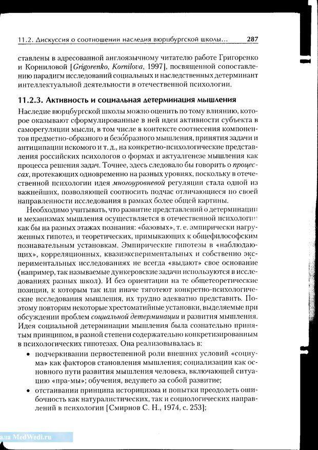 PDF. Методологические основы психологии. Корнилова Т. В. Страница 281. Читать онлайн