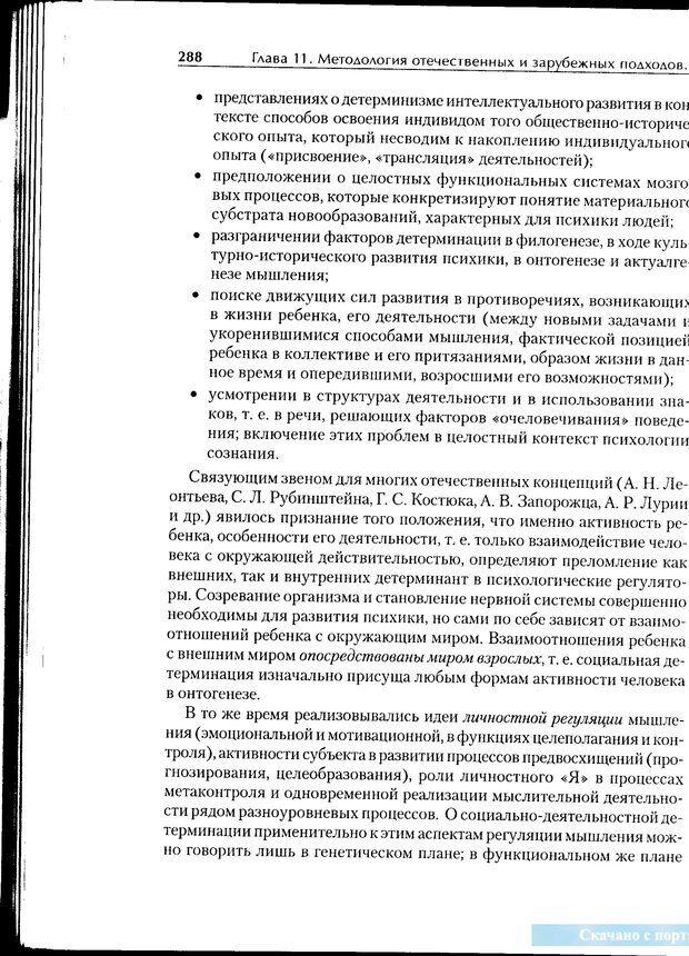 PDF. Методологические основы психологии. Корнилова Т. В. Страница 282. Читать онлайн