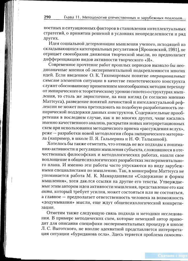 PDF. Методологические основы психологии. Корнилова Т. В. Страница 284. Читать онлайн