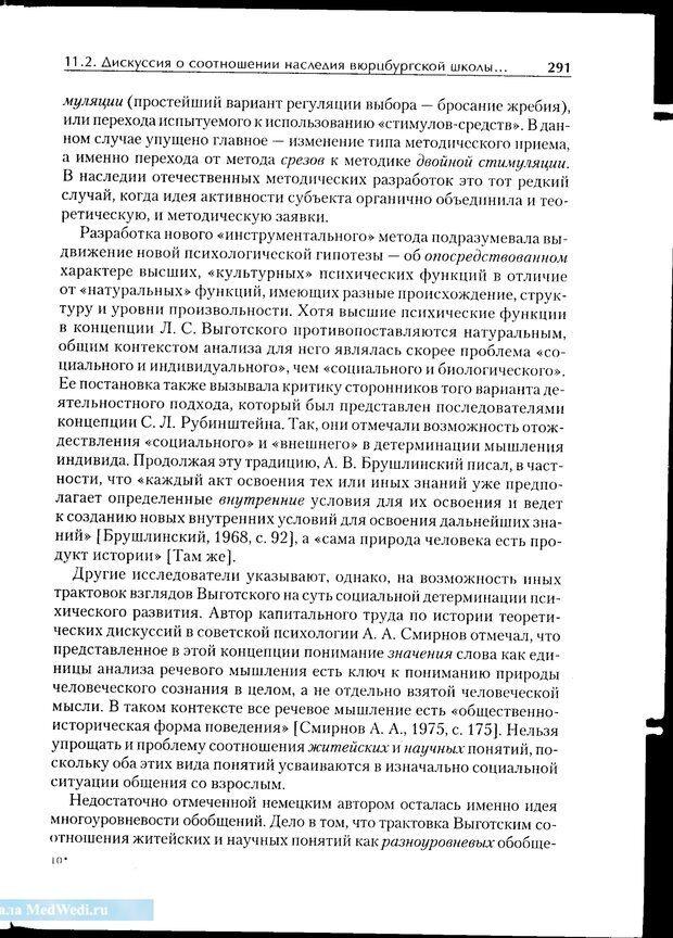 PDF. Методологические основы психологии. Корнилова Т. В. Страница 285. Читать онлайн