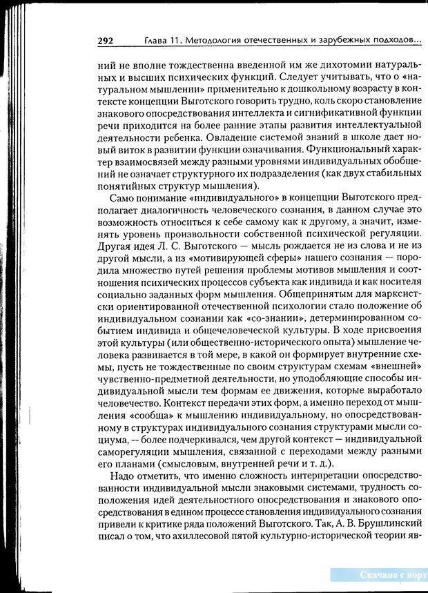 PDF. Методологические основы психологии. Корнилова Т. В. Страница 286. Читать онлайн