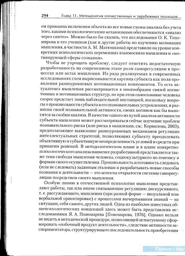 PDF. Методологические основы психологии. Корнилова Т. В. Страница 288. Читать онлайн