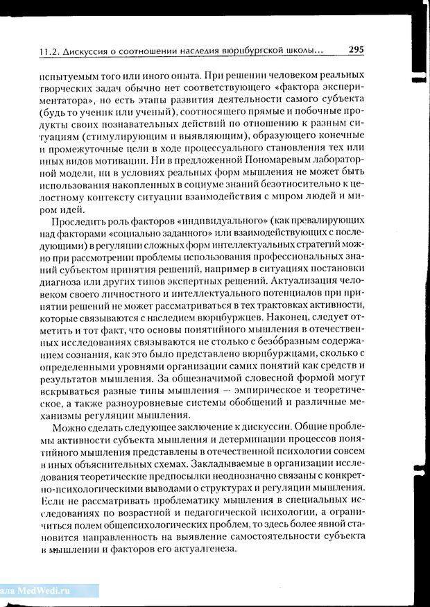 PDF. Методологические основы психологии. Корнилова Т. В. Страница 289. Читать онлайн