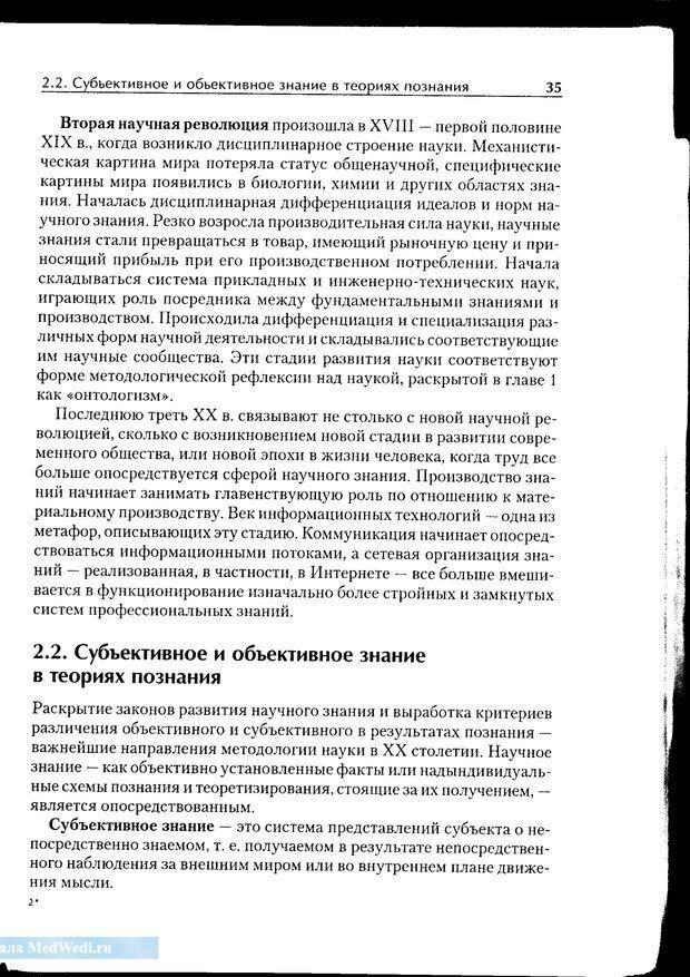 PDF. Методологические основы психологии. Корнилова Т. В. Страница 29. Читать онлайн