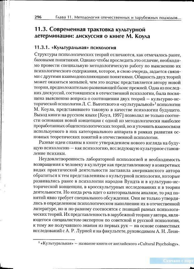 PDF. Методологические основы психологии. Корнилова Т. В. Страница 290. Читать онлайн