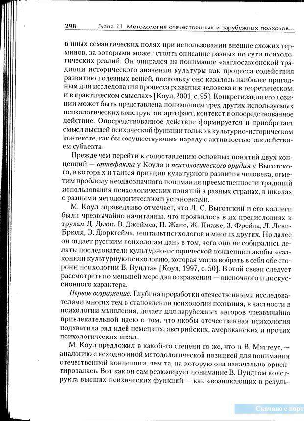 PDF. Методологические основы психологии. Корнилова Т. В. Страница 292. Читать онлайн
