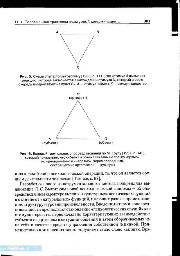 PDF. Методологические основы психологии. Корнилова Т. В. Страница 295. Читать онлайн