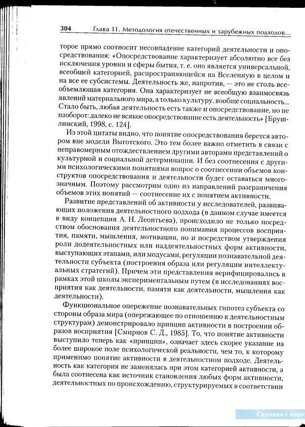 PDF. Методологические основы психологии. Корнилова Т. В. Страница 298. Читать онлайн