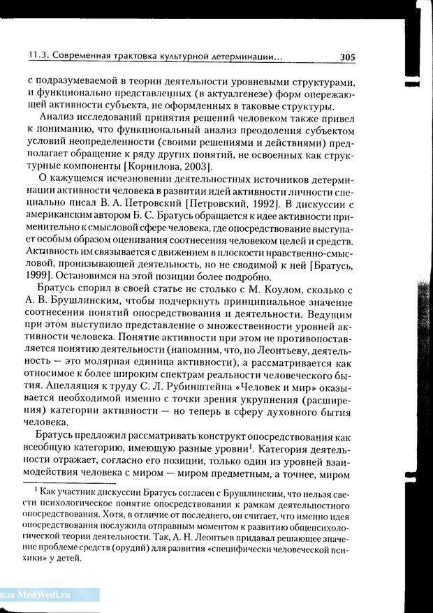 PDF. Методологические основы психологии. Корнилова Т. В. Страница 299. Читать онлайн