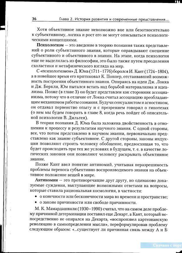 PDF. Методологические основы психологии. Корнилова Т. В. Страница 30. Читать онлайн