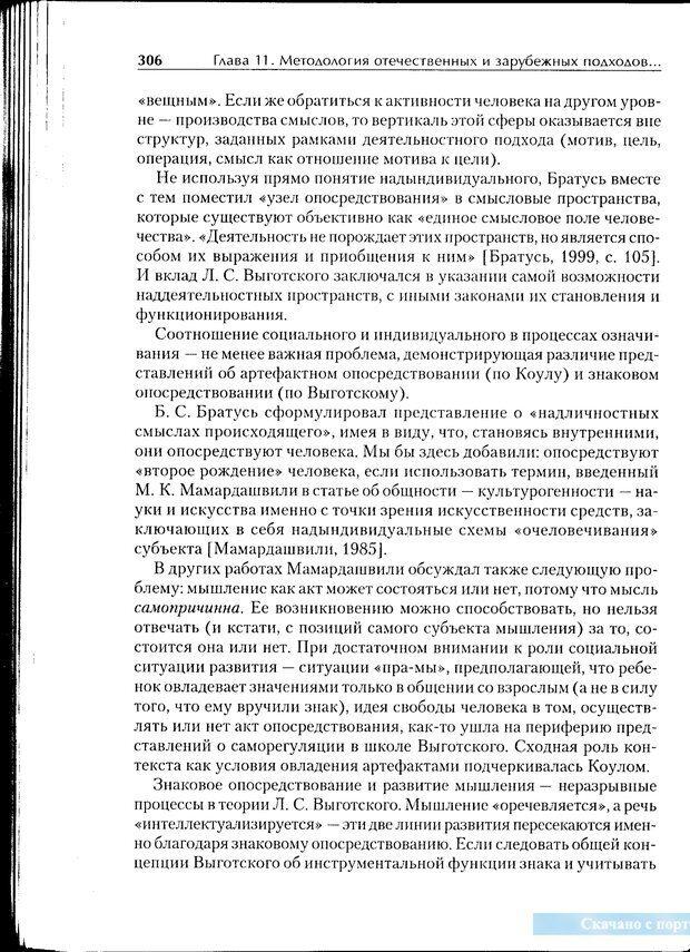 PDF. Методологические основы психологии. Корнилова Т. В. Страница 300. Читать онлайн