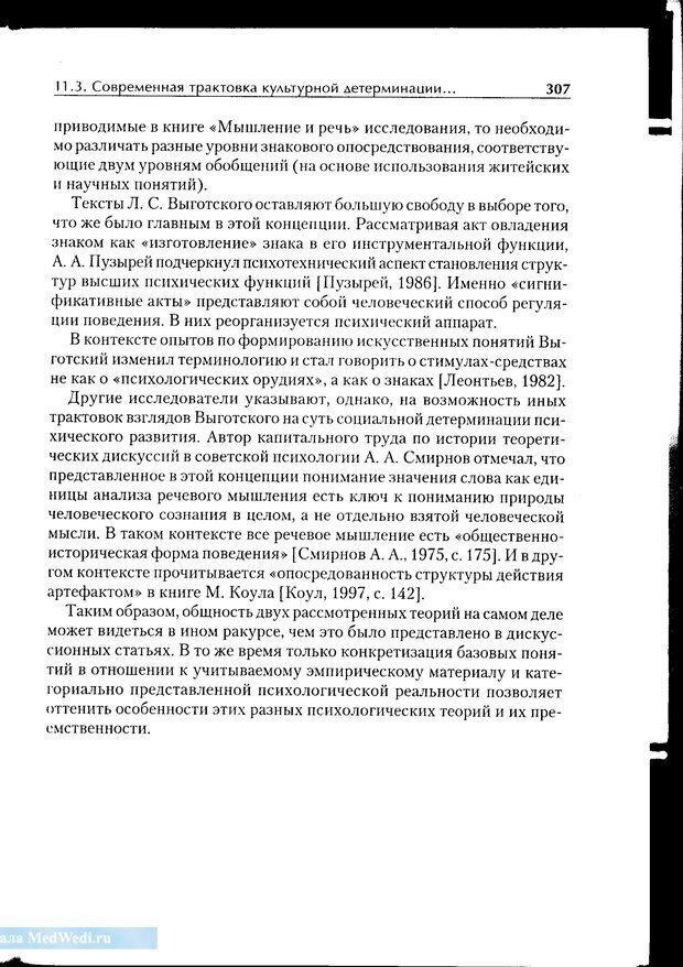 PDF. Методологические основы психологии. Корнилова Т. В. Страница 301. Читать онлайн