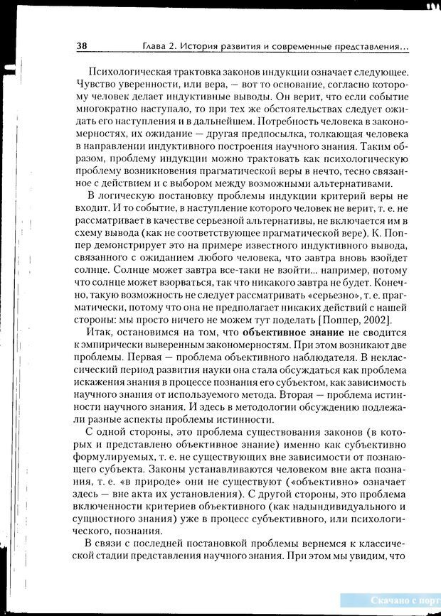 PDF. Методологические основы психологии. Корнилова Т. В. Страница 32. Читать онлайн