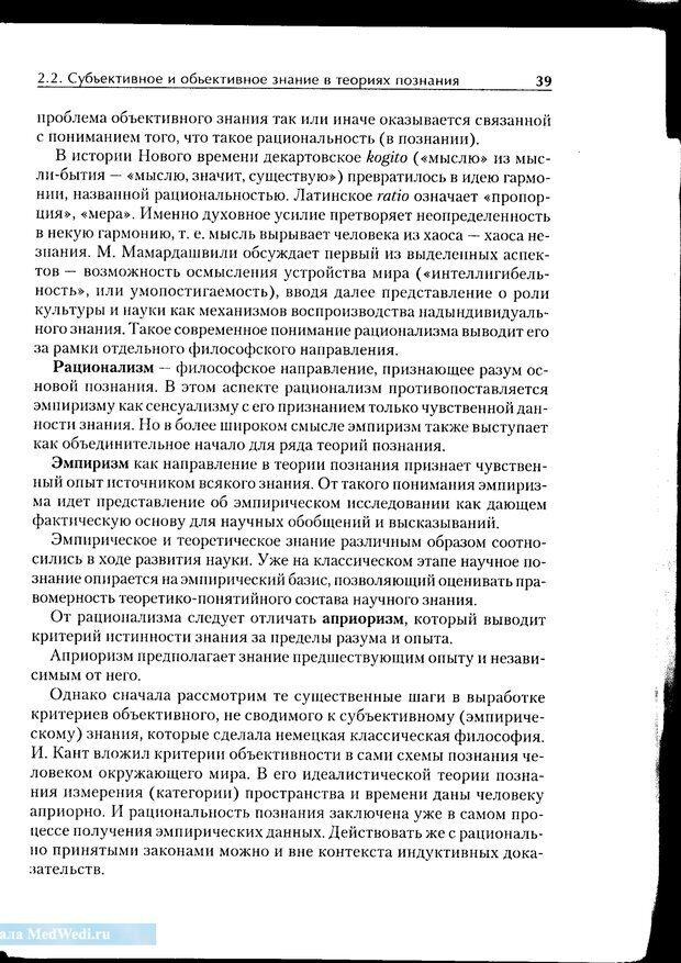 PDF. Методологические основы психологии. Корнилова Т. В. Страница 33. Читать онлайн