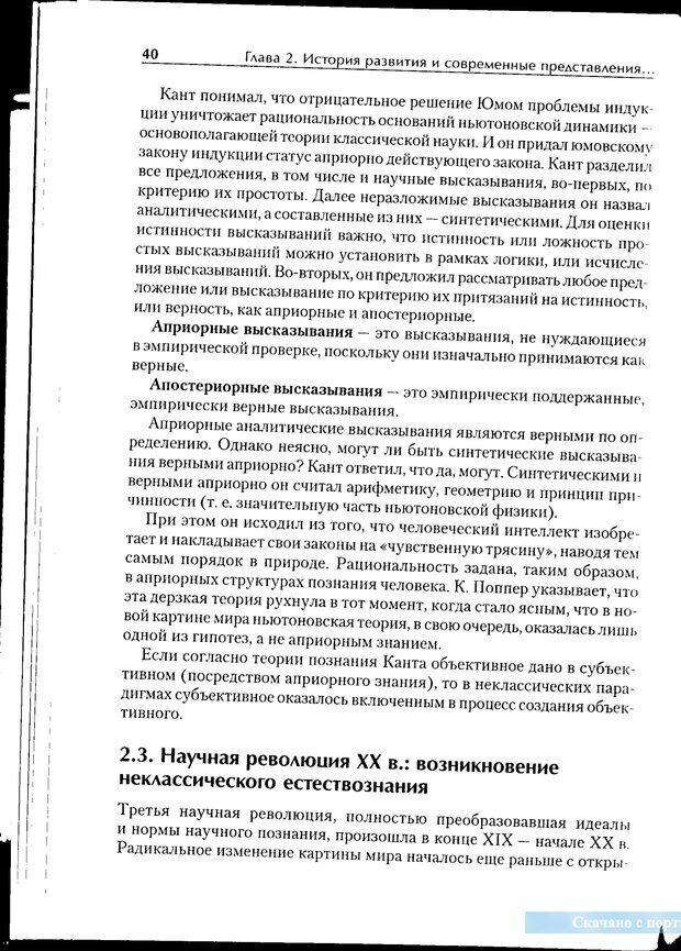 PDF. Методологические основы психологии. Корнилова Т. В. Страница 34. Читать онлайн