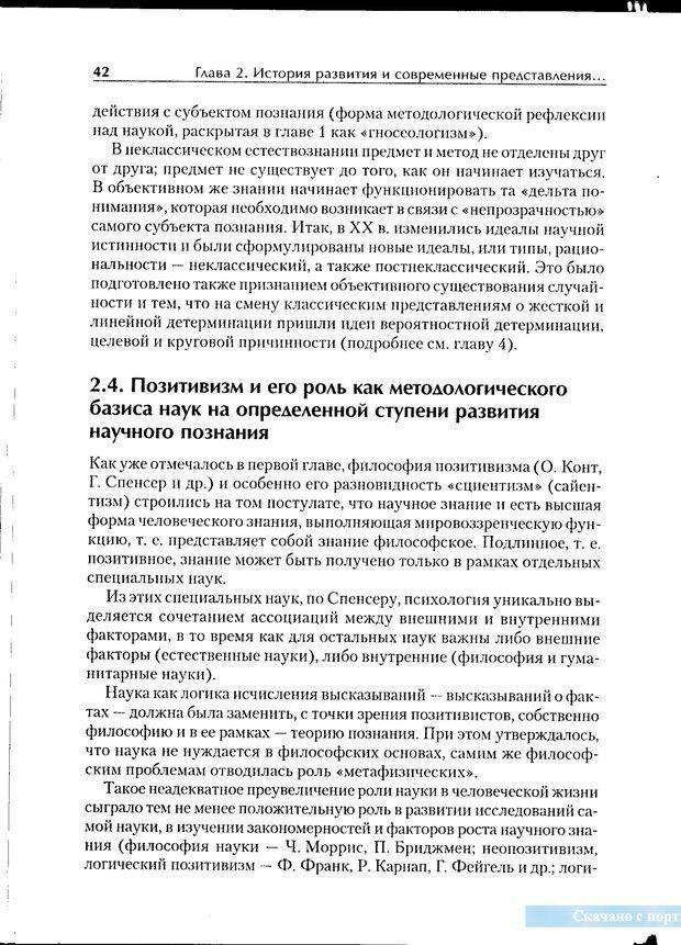 PDF. Методологические основы психологии. Корнилова Т. В. Страница 36. Читать онлайн