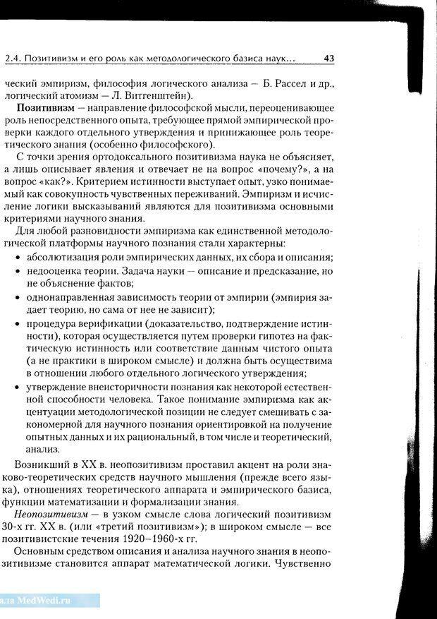 PDF. Методологические основы психологии. Корнилова Т. В. Страница 37. Читать онлайн