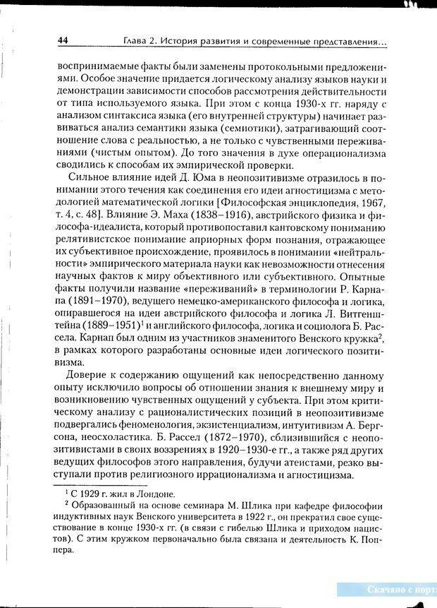PDF. Методологические основы психологии. Корнилова Т. В. Страница 38. Читать онлайн