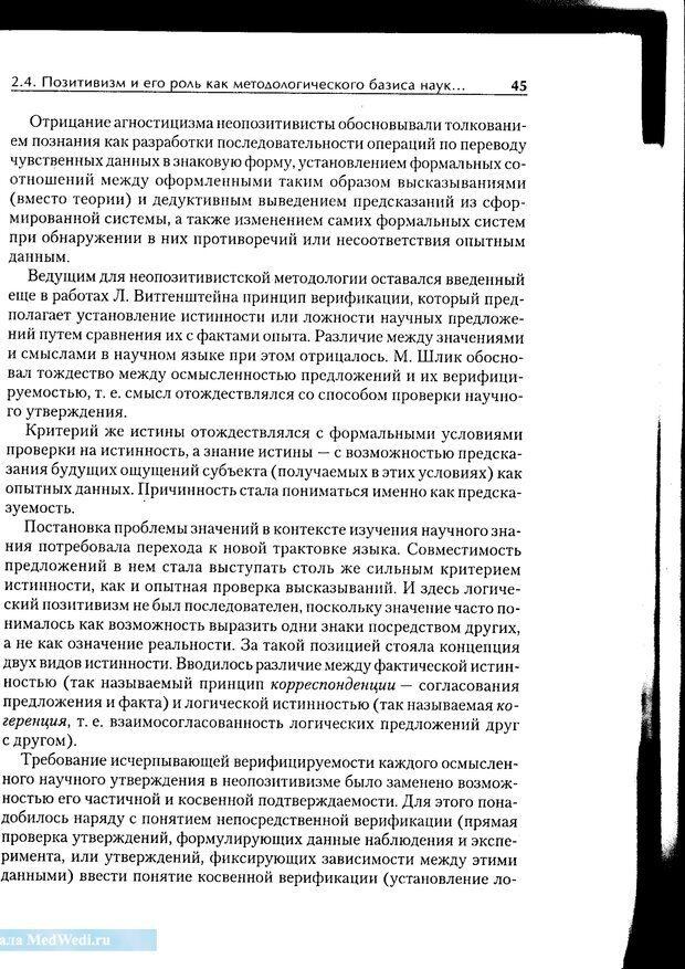 PDF. Методологические основы психологии. Корнилова Т. В. Страница 39. Читать онлайн